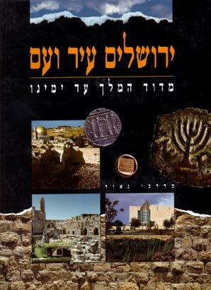 ירושלים עיר ועם (עברית) - מרדכי נאור