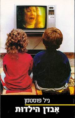 אבדן הילדות - ניל פוסטמן