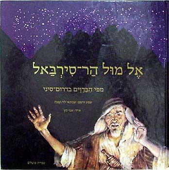 אל מול הר סירבאל - שבתאי לוי