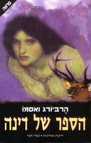 הספר של דינה - הרביורג ואסמו