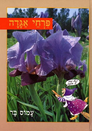 פרחי אגדה - עמוס בר
