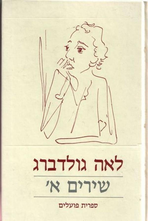 לאה גולדברג: שירים א' - לאה גולדברג