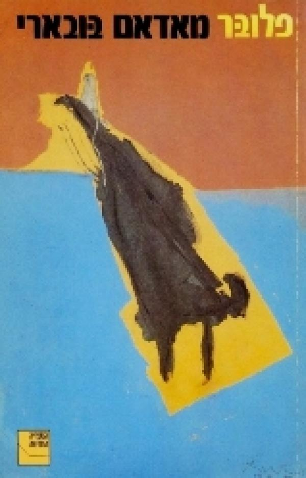 מאדאם בובארי - הספריה החדשה,1991 [2] - גוסטאב פלובר
