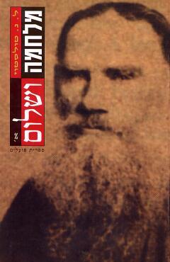 מלחמה ושלום א - ב - ל.נ. טולסטוי