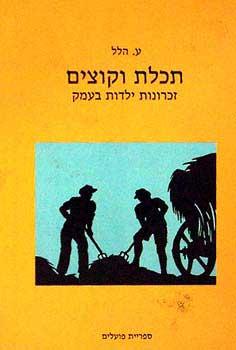תכלת וקוצים - זכרונות ילדות בעמק - ע. הלל