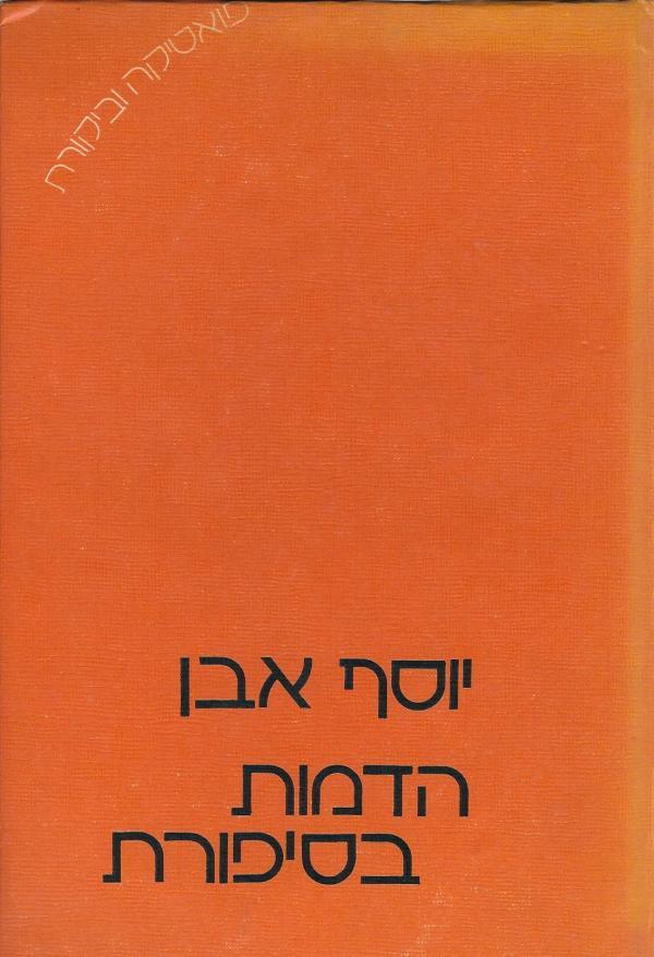 הדמות בסיפורת - יוסף אבן