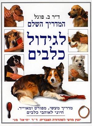 המדריך השלם לגידול כלבים - ברוך פוגל