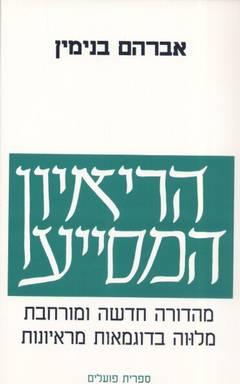 הריאיון המסייע (הראיון המסייע) - מהדורה חדשה ומורחבת מלווה בדוגמאות מראיונות - אברהם בנימין
