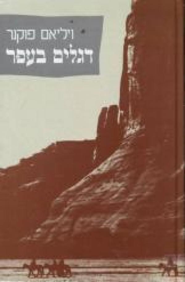 דגלים בעפר - ויליאם פוקנר