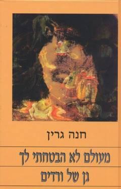 מעולם לא הבטחתי לך גן של ורדים (1996) - חנה גרין