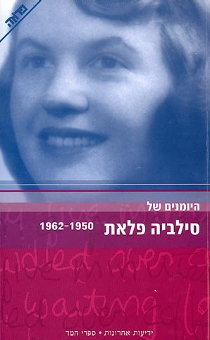 היומנים של סילביה פלאת 1950 - 1962 - סילביה פלאת
