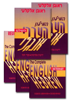 המילון העברי - אנגלי, האנגלי - עברי השלם  - סט 5 כרכים - ראובן אלקלעי