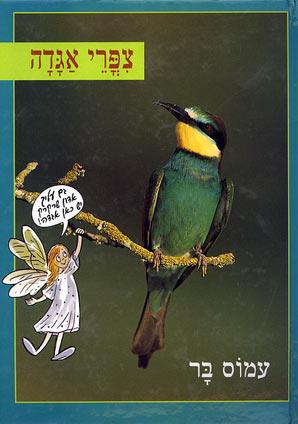 ציפורי אגדה - עמוס בר