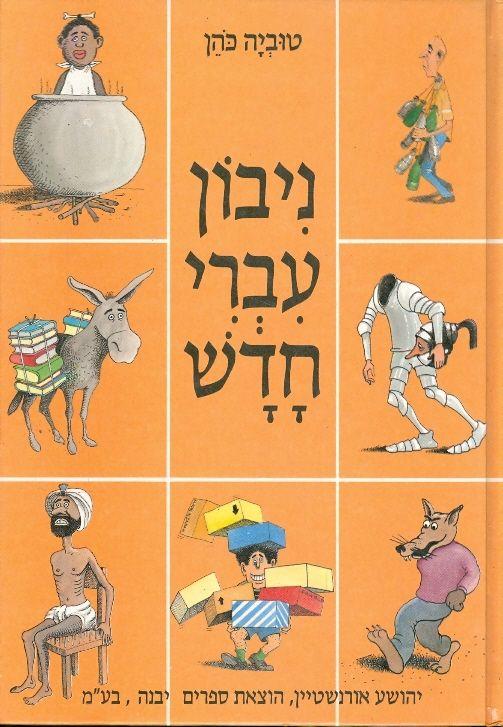 ניבון עברי חדש - מטבעות לשון פירושהם ומקורותיהם - טוביה כהן