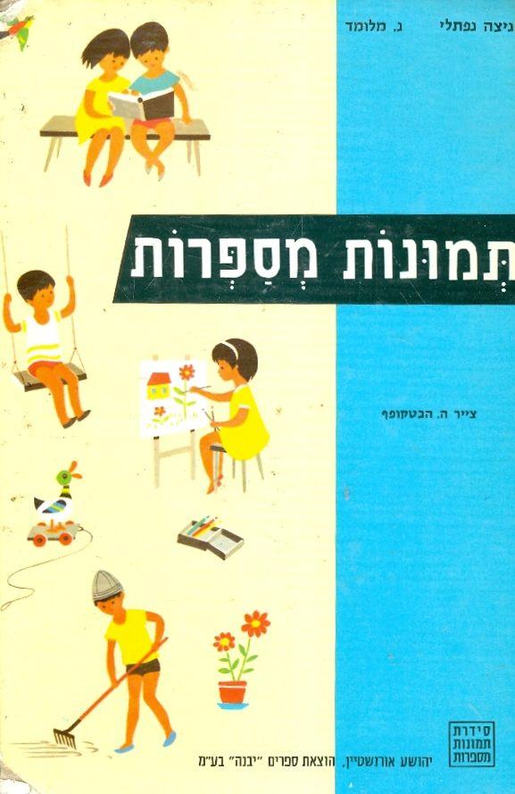 תמונות מספרות - ספר לילדים בגיל 5-3  - מדרש תמונות: (א) פיתוח הלשון (ב) פיתוח כשרים רוחניים - ניצה נפתלי