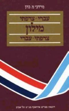 מילון שימושי עברי-צרפתי צרפתי-עברי - כריכה קשה - מרדכי כהן