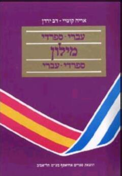 מילון ספרדי-עברי,עברי-ספרדי שימושי - אריה קומיי