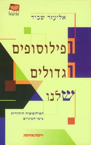 הפילוסופים הגדולים שלנו - הפילוסופיה היהודית בימי הביניים - פרופ' אליעזר שביד