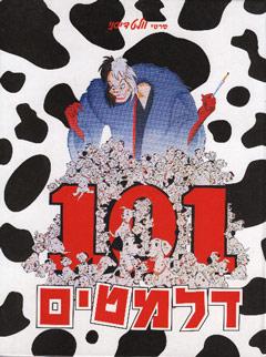 101 כלבים דלמטים  DVDRip & צפייה ישירה