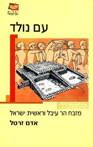 עם נולד - מזבח הר עיבל וראשית ישראל - אדם זרטל
