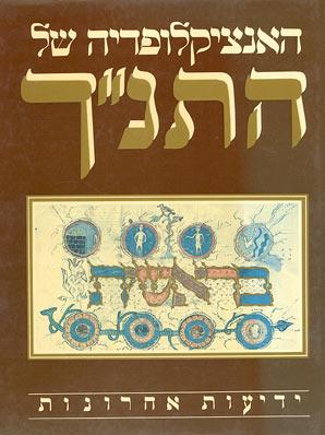 """האנציקלופדיה של התנ""""ך (סט 4 כרכים) -"""