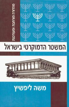 המשטר הדמוקרטי בישראל - משה ליפשיץ