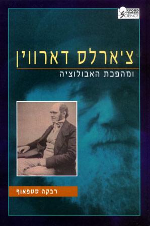 צ'ארלס דארווין ומהפכת האבולוציה - רבקה סטפאוף