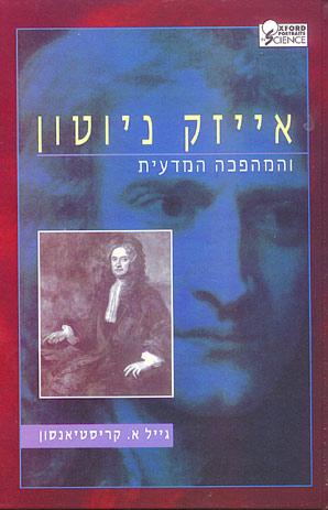 אייזק ניוטון  והמהפכה המדעית - גייל א. קריסטיאנסון