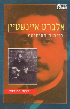 אלברט איינשטיין וחזיתות הפיסיקה - ג'רמי ברנסטיין