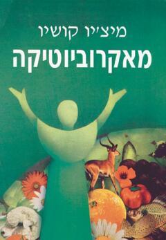 מאקרוביוטיקה - הדרך לבריאות ואושר - מיצ'יו קושיו