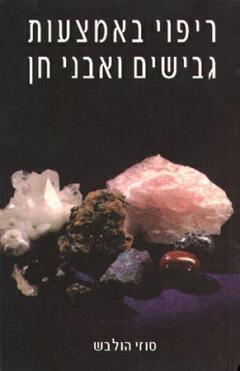ריפוי באמצעות גבישים ואבני חן - סוזי הולבש
