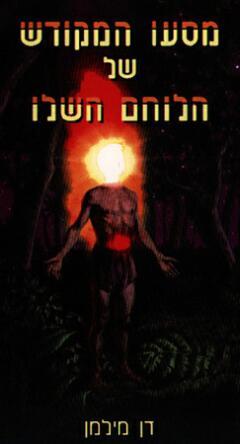 מסעו המקודש של הלוחם השלו - דן מילמן