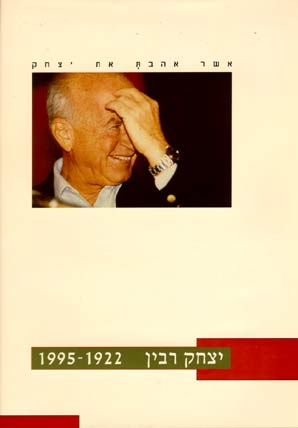 אשר אהבת את יצחק - יצחק רבין 1922 - 1995 -