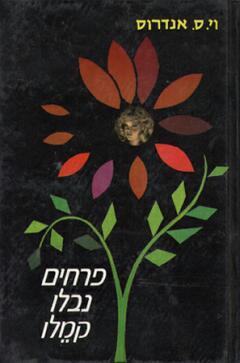 פרחים נבלו קמלו - וי.ס. אנדרוס