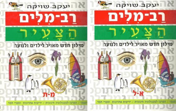 רב-מלים הצעיר (סט 2 כרכים) - פרופ' יעקב שויקה