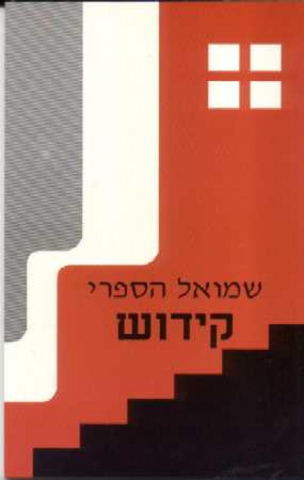 קידוש - שמואל הספרי