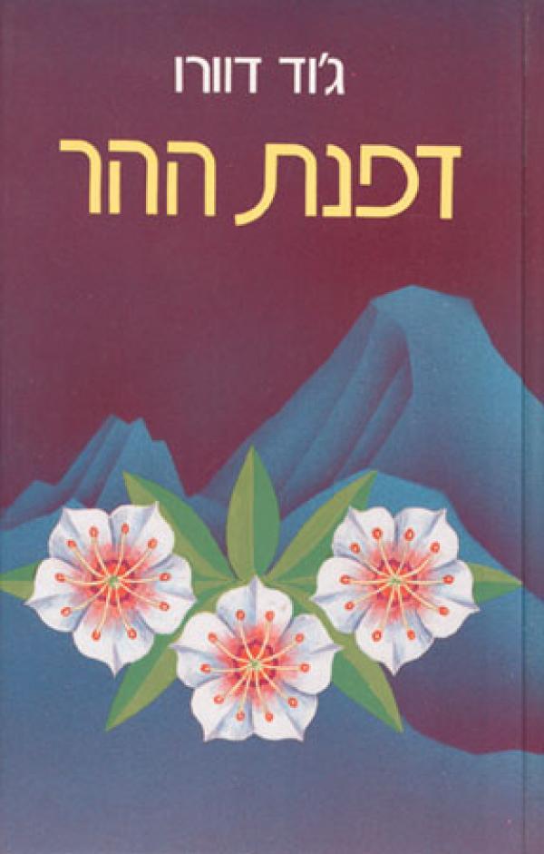 דפנת ההר - ג'וד דוורו