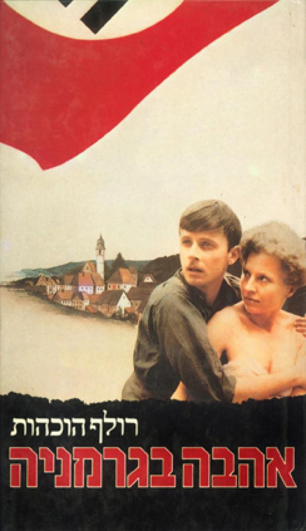 """אהבה בגרמניה - מבוסס ע""""פ פרשה אמיתית - רולף הוכהות"""