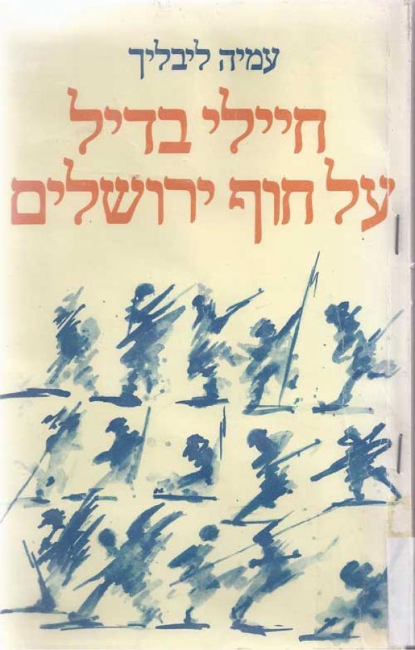 חיילי בדיל על חוף ירושלים - עמיה ליבליך
