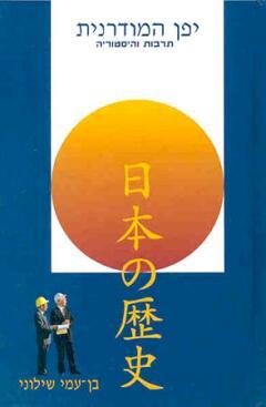 יפן המודרנית - תרבות והיסטוריה - בן עמי שילוני