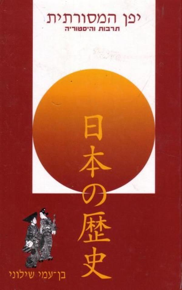 יפן המסורתית - מהדורה מורחבת ומעודכנת - בן עמי שילוני