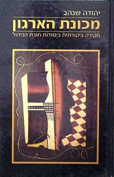 מכונת הארגון - חקירה בקורתית ביסודות תורת הניהול - יהודה שנהב