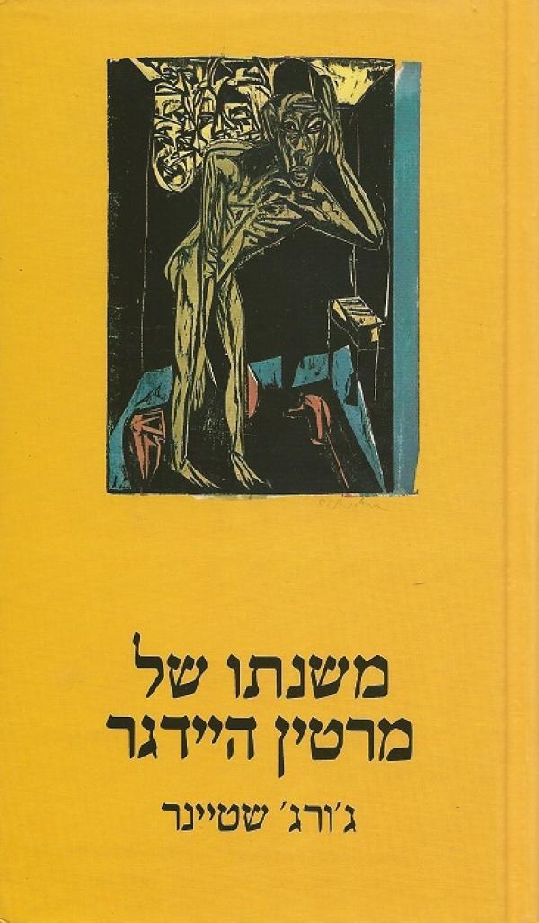 משנתו של מרטין היידגר - ג'ורג' שטיינר