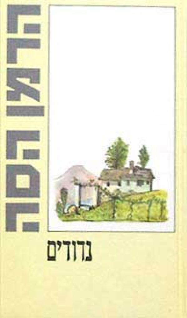 נדודים - הרמן הסה