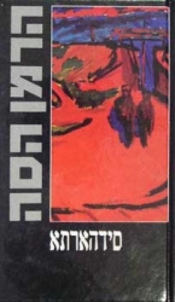 סידהארתא (1975) - הרמן הסה