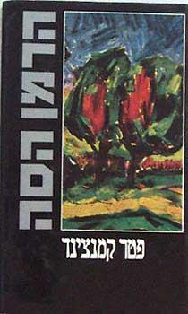 פטר קמנצינד - הרמן הסה