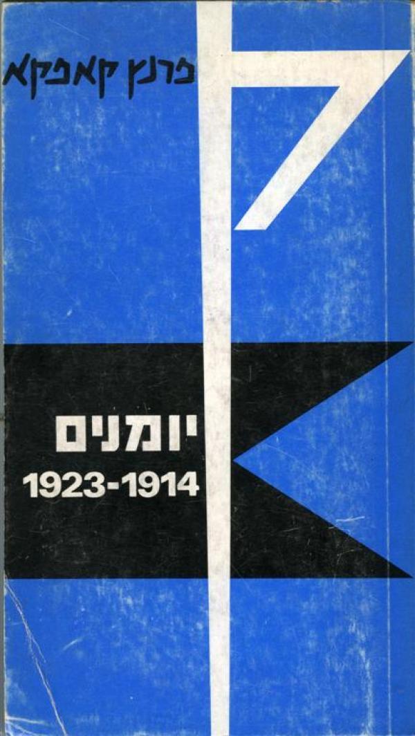 יומנים 1923 - 1914 - פרנץ קפקא