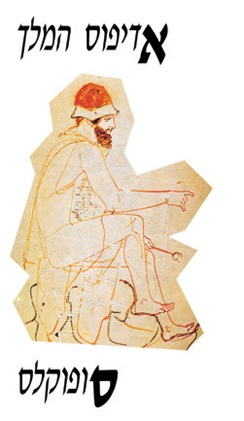 אדיפוס המלך -  סופוקלס