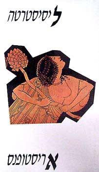 ליסיסטרטה -  אריסטופנס