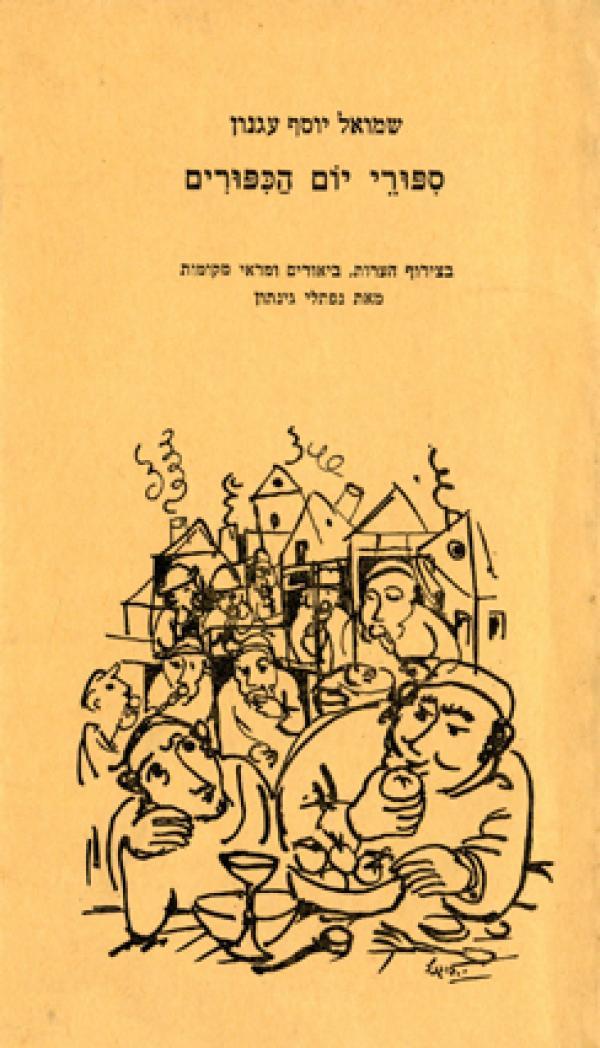 סיפורי יום הכיפורים - שמואל יוסף  עגנון